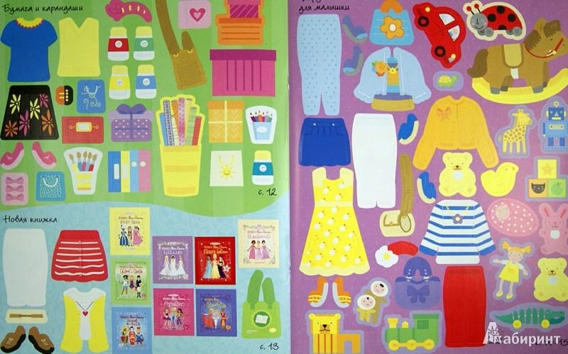 Иллюстрация 1 из 17 для Модные покупки - Фиона Ватт | Лабиринт - книги. Источник: Лабиринт