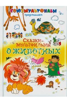 Сказки-мультфильмы о животных книги издательство аст любимые сказки мультфильмы