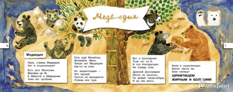 Иллюстрация 1 из 34 для Уважаемые мишки! - Галина Дядина | Лабиринт - книги. Источник: Лабиринт