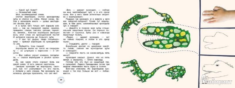 Иллюстрация 1 из 23 для Ладошкины сказки - Анна Никольская | Лабиринт - книги. Источник: Лабиринт