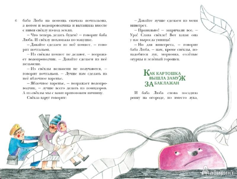 Иллюстрация 2 из 15 для Где же ты, моя капуста? - Михаил Есеновский | Лабиринт - книги. Источник: Лабиринт