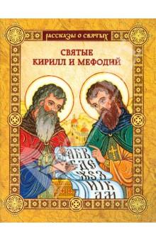 Купить Святые Кирилл и Мефодий, Амфора, Религиозная литература для детей