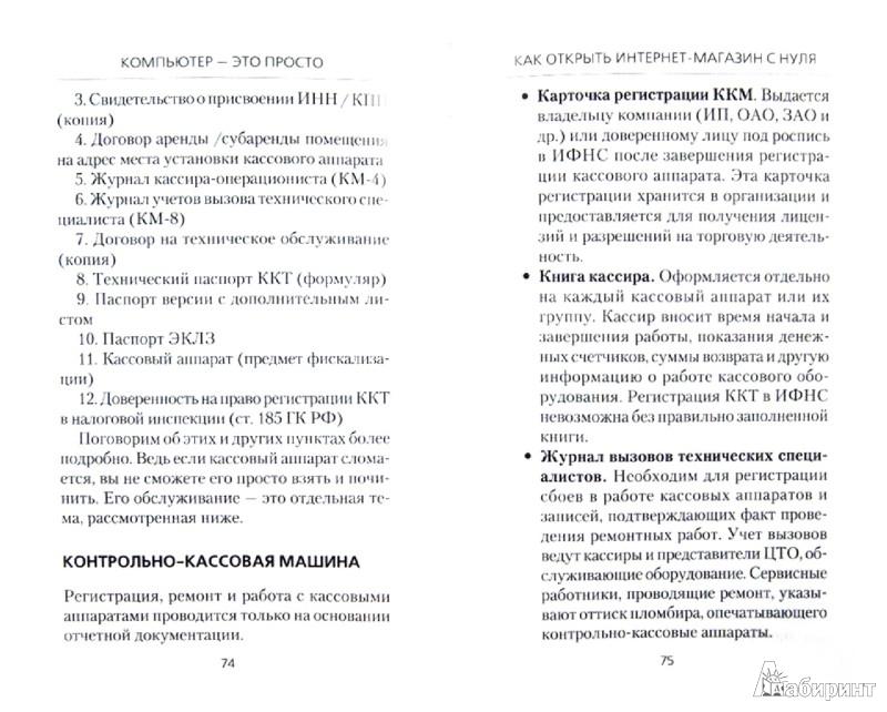 Иллюстрация 1 из 10 для Как открыть интернет-магазин с нуля - Ольга Фомина | Лабиринт - книги. Источник: Лабиринт