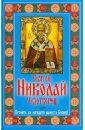 Святой Николай Чудотворец, Янковская Любовь