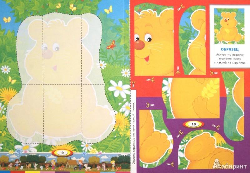 Иллюстрация 1 из 4 для Домашние любимцы. Книжка раскраска-вырезалка   Лабиринт - книги. Источник: Лабиринт