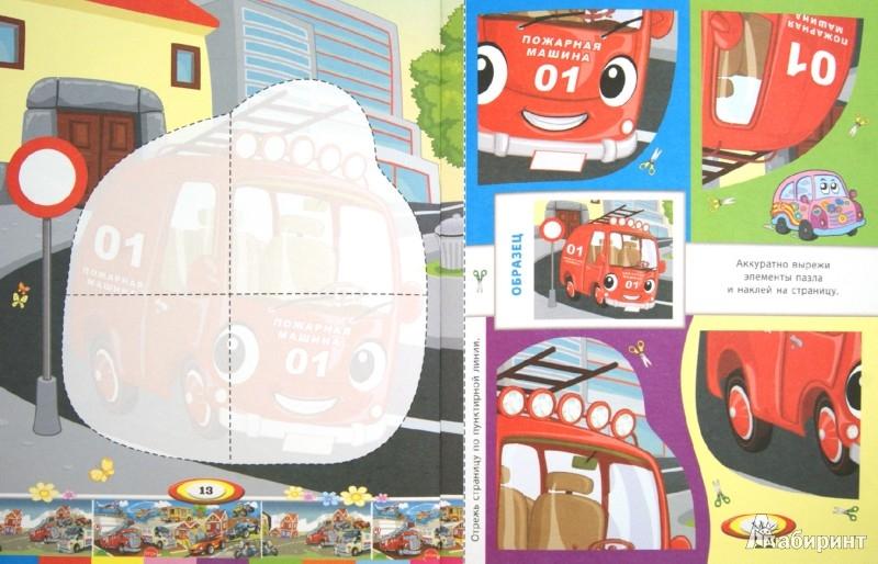 Иллюстрация 1 из 8 для Приключения тачек Книжка раскраска-вырезалка | Лабиринт - книги. Источник: Лабиринт