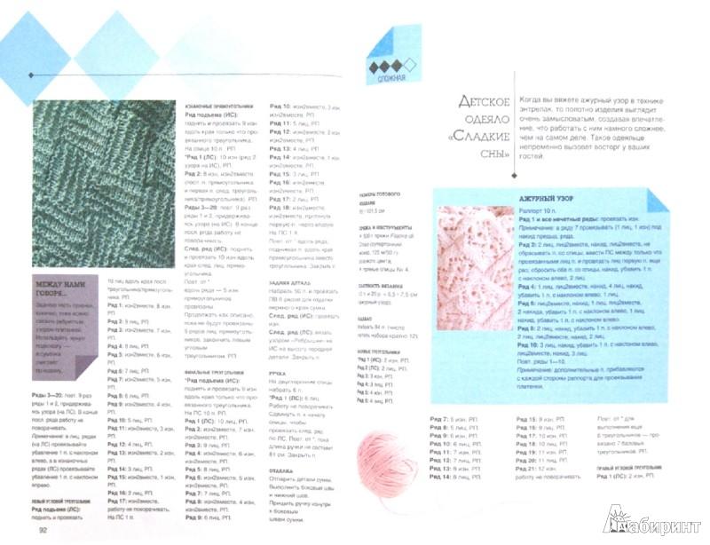 Иллюстрация 1 из 35 для Ажуры, косы, рельефы, жаккарды. Вяжем плетеные узоры - Розмари Драйсдейл | Лабиринт - книги. Источник: Лабиринт