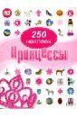 Miller Jayne Принцессы. 250 наклеек