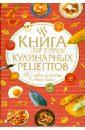 Книга для записи кулинарных рецептов.Все твои рец