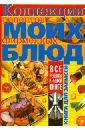 Коллекция рецептов моих фирменных блюд. Книга для записей кулинарных рецептов