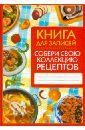 Собери свою коллекцию рецептов. Книга для записей