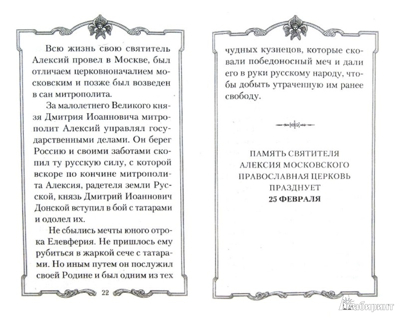 Иллюстрация 1 из 4 для Радетель земли Русской. Детство святителя Алексия - Е. Поселянин | Лабиринт - книги. Источник: Лабиринт