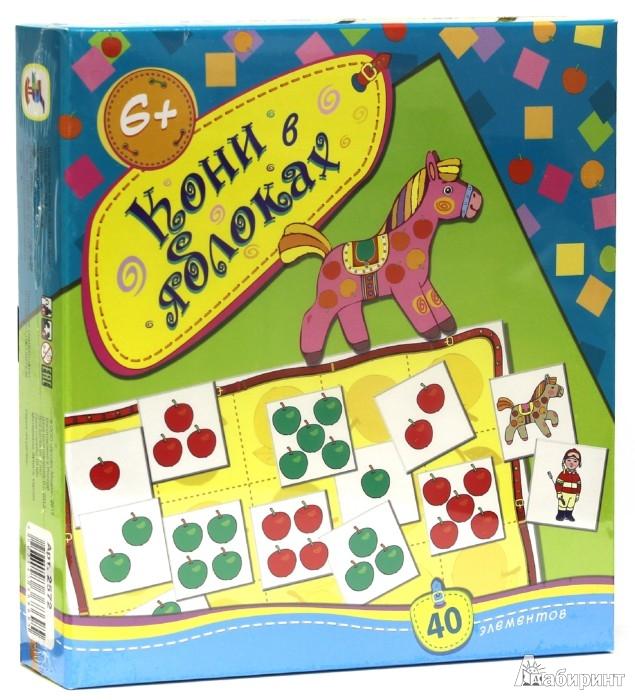 Иллюстрация 1 из 5 для Кони в яблоках (2572) | Лабиринт - игрушки. Источник: Лабиринт