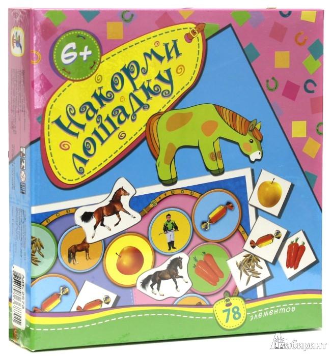 Иллюстрация 1 из 10 для Накорми лошадку (2573) | Лабиринт - игрушки. Источник: Лабиринт