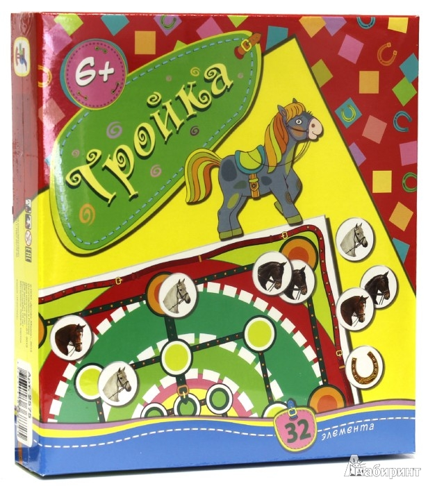 Иллюстрация 1 из 6 для Тройка (2575)   Лабиринт - игрушки. Источник: Лабиринт