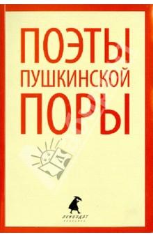 Поэты пушкинской поры. Стихотворения поэтов первой половины XIX века поэты пушкинской поры
