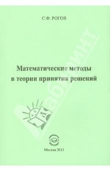 Математические методы в теории принятия решений в н сидоров математические методы в строительной механике с основами теории обобщенных функций