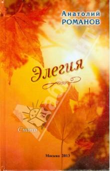 Романов Анатолий Яковлевич » Элегия