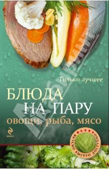 Блюда на пару: овощи, рыба, мясо