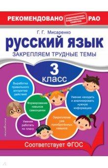 Русский язык. 3 класс. Закрепляем трудные темы. ФГОС