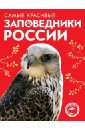 Обложка Самые красивые заповедники России