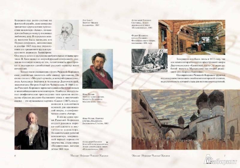 Иллюстрация 1 из 14 для Николай Андреевич Римский-Корсаков. Жизнь и творчество | Лабиринт - книги. Источник: Лабиринт