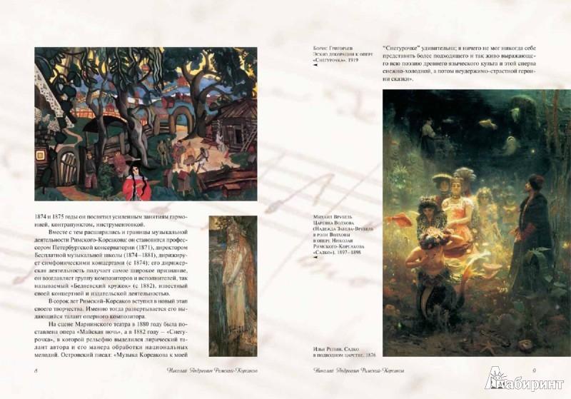 Иллюстрация 2 из 11 для Николай Андреевич Римский-Корсаков. Жизнь и творчество | Лабиринт - книги. Источник: Лабиринт