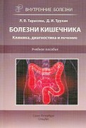 Болезни кишечника. Клиника, диагностика и лечение. Учебное пособие