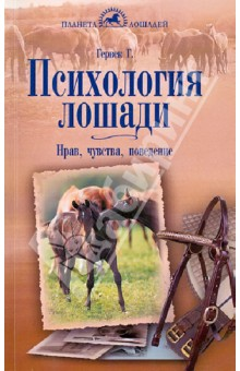 Психология лошади. Нрав, чувства, поведение от Лабиринт