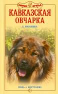 Кавказская овчарка. Мощь и бесстрашие