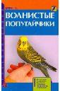 Винс Тео Волнистые попугайчики. 89 вариаций. Содержание. Кормление. Разведение. Профилактика заболеваний