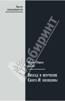 Вклад в изучение Сверх-Я женщины плигина я ред мемуары матери сталина 13 женщин джугашвили