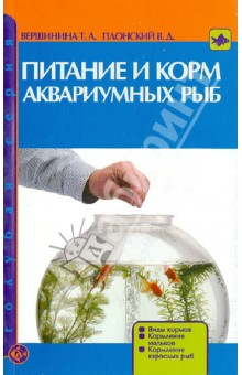 Питание и корм аквариумных рыб. Виды кормов. Кормление мальков. Кормление взрослых рыб