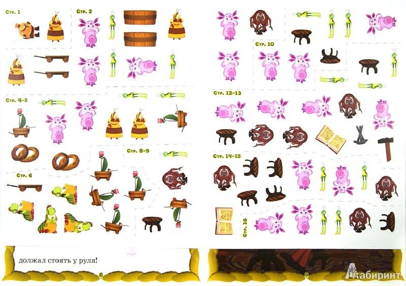 Иллюстрация 1 из 15 для Лунтик и его друзья. Кораблик. Сказка с наклейками | Лабиринт - книги. Источник: Лабиринт