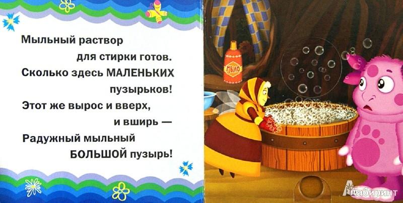 Иллюстрация 1 из 14 для Лунтик и его друзья. Поиграем в сравнения? | Лабиринт - книги. Источник: Лабиринт
