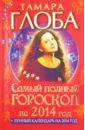 Глоба Тамара Михайловна Самый полный гороскоп на 2014 год