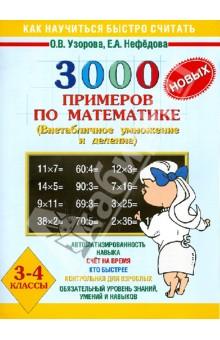 3000 новых примеров по математике. 3-4 классы. Внетабличное умножение