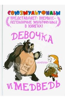 Девочка и медведь книги эгмонт маша и медведь один дома праздник на льду снежные приключения