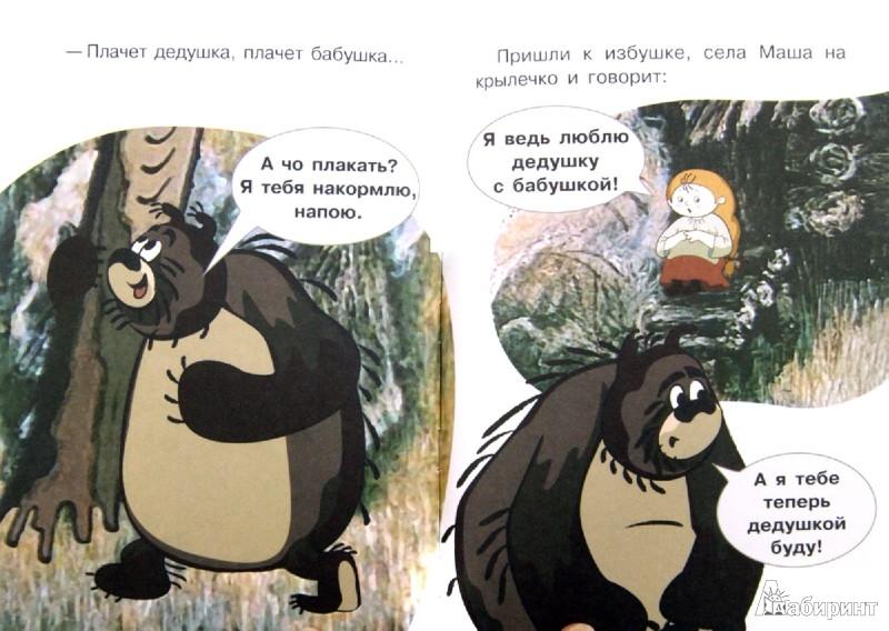 Иллюстрация 1 из 7 для Девочка и медведь - Василий Голованов | Лабиринт - книги. Источник: Лабиринт