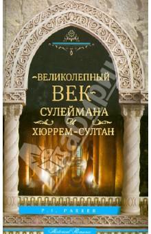 """""""Великолепный век"""" Сулеймана и Хюррем-султан"""