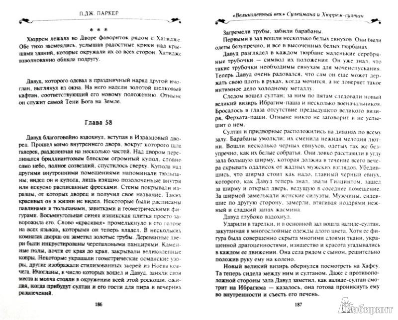 """Иллюстрация 1 из 6 для """"Великолепный век"""" Сулеймана и Хюррем-султан - П. Паркер   Лабиринт - книги. Источник: Лабиринт"""