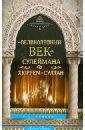 Паркер П. Дж. Великолепный век Сулеймана и Хюррем-султан украшения хюррем