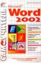 Хомоненко Анатолий Дмитриевич Самоучител MS Word 2002