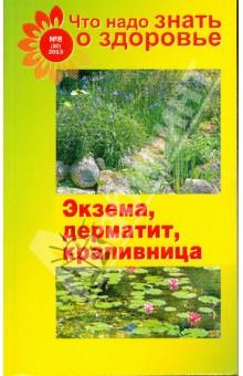 Что надо знать о здоровье. №8(30)2013. Экзема, дерматит, крапивница