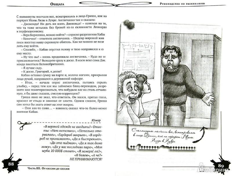 Иллюстрация 1 из 12 для Общага: руководство по выживанию - Герман Токарев | Лабиринт - книги. Источник: Лабиринт