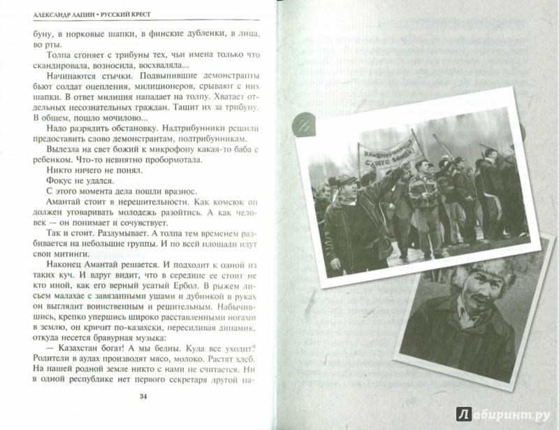 Иллюстрация 1 из 10 для Благие пожелания - Александр Лапин   Лабиринт - книги. Источник: Лабиринт