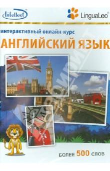 Английский язык. Интерактивный онлайн-курс. Более 500 слов (CD)