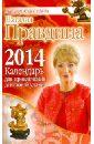 Правдина Наталия Борисовна Календарь для привлечения денежной удачи 2014 правдина н календарь фэншуй на каждый день 2016 года