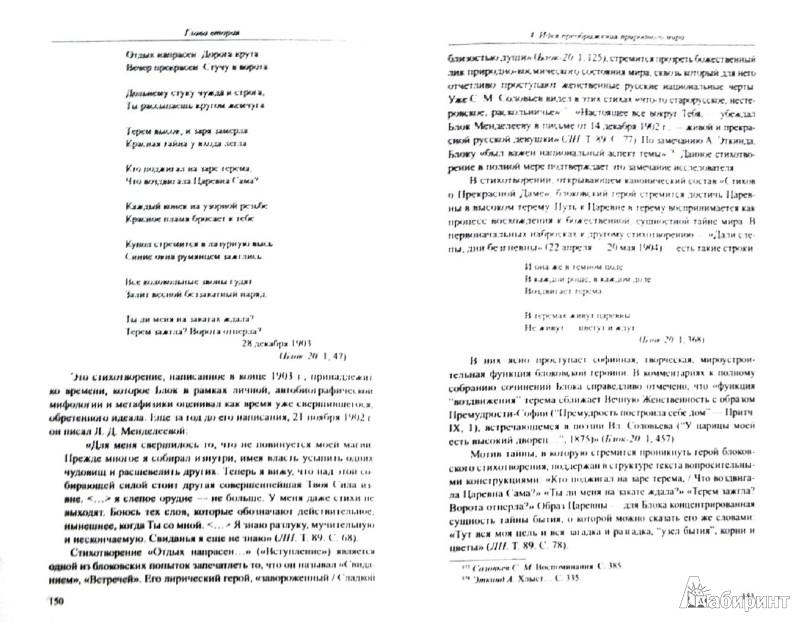 Иллюстрация 1 из 10 для Ранняя лирика А.А. Блока (1898-1904). Поэтика религиозного символизма - Татьяна Игошева | Лабиринт - книги. Источник: Лабиринт