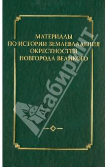 Материалы по истории землевладения окрестностей Новгорода Великого. Выпуск 1